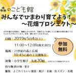 花畑プロジェクト