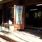 森のこども館 森の工芸館