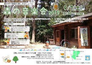 morino-ongakukai2019のサムネイル