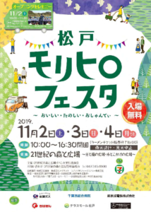 松戸モリヒロフェスタ2019