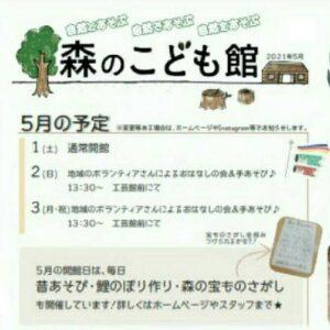 5月のおしらせ【1日(土)2日(日)3日(月・祝)開館】