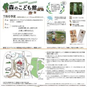 7月のおしらせ【2日(金)3日(土)4日(日)開館】