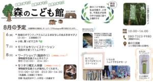 8月のおしらせ【6日(金)7日(土)8日(日)開館】
