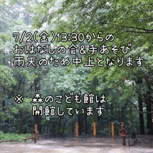 7/2(金)「おはなし会&手あそび」雨天中止のおしらせ
