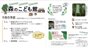 9月のおしらせ【3日(金)4日(土)5日(日)開館】